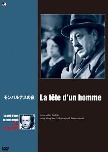 ダミア『珠玉のフランス映画名作選 モンパルナスの夜』