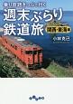 週末ぶらり鉄道旅 関西・東海編 乗り放題キップで行く