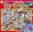 じぶんでつくる ホネホネ きょうりゅう シールずかん 福井県立恐竜博物館 講談社のアルバムシリーズ