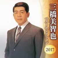 三橋美智也 ベストセレクション2017