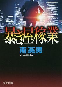 『暴き屋稼業』太田蘭三