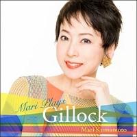 熊本マリ『マリ・プレイズ・ギロック』