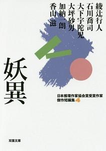 妖異 日本推理作家協会賞受賞作家傑作短編集4(仮)