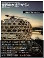 日経アーキテクチュア Selection 世界の木造デザイン