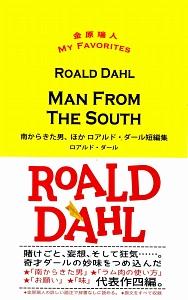 ロアルド・ダール『MAN FROM THE SOUTH 南からきた男、ほか ロアルド・ダール短編集 金原瑞人 MY FAVORITES』