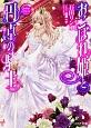 おこぼれ姫と円卓の騎士 新王の婚姻