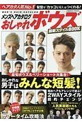 メンズヘアカタログ おしゃれボウズ 最新スタイルBOOK