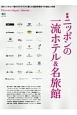 厳選 ニッポンの一流ホテル&名旅館 Discover Japan_TRAVEL