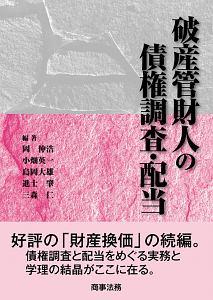 『破産管財人の債権調査・配当』岡伸浩