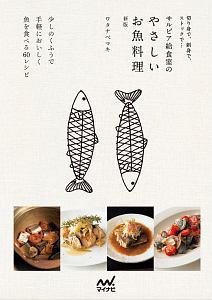 切り身で、刺身で、ストックで… サルビア給食室のやさしいお魚教室<新版>