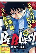 『BE BLUES!~青になれ~ 復活の中学2年生編』田中モトユキ