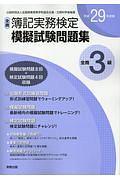 簿記実務検定 模擬試験問題集 全商3級 平成29年