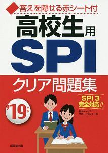 高校生用 SPIクリア問題集 2019