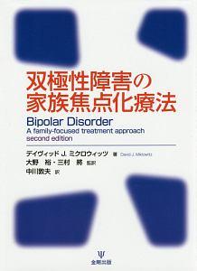 双極性障害の家族焦点化療法