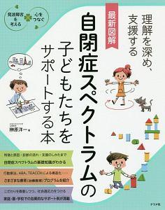 最新図解・自閉症スペクトラムの子どもたちをサポートする本