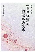『源氏物語』の罪意識の受容