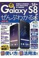 Galaxy S8/S8+がぜんぶわかる本 新機能から快適設定&お得で便利な活用法まで徹底解説