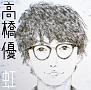 虹/シンプル(秋田CARAVAN MUSIC FES 2017盤)