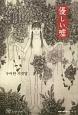 優しい嘘 韓国女性文学シリーズ2