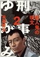 刑事ゆがみ (2)
