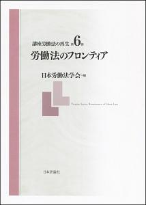 講座 労働法の再生
