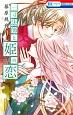 一寸法師と姫の恋 (2)