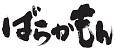 ばらかもん<初回限定特装版> オリジナルドラマCD付き (16)
