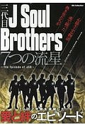 三代目J Soul Brothers 7つの流星~the episodes of JSB~