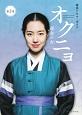 韓国ドラマ・ガイド オクニョ 運命の女 (2)