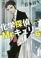 化学探偵Mr.キュリー (6)