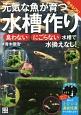 元気な魚が育つ水槽作り 臭わない・にごらない水槽で水換えなし!海水もOK!