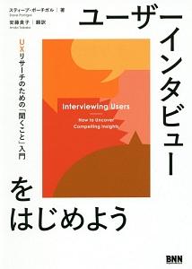 『ユーザーインタビューをはじめよう』松岡司