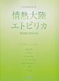 情熱大陸/エトピリカ 葉加瀬太郎作品集 ピアノ伴奏&ソロ・パート譜付き