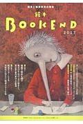 絵本BOOK END 2017 特集:複眼で絵本を選ぶ