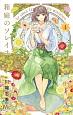 箱庭のソレイユ (4)