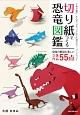 切り紙でつくる恐竜図鑑 子供が喜ぶ・大人がハマるリアルで大迫力のペーパーク