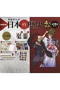 学研まんが NEW日本の歴史 全14巻セット 自由研究特典つき
