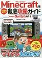 Minecraftを100倍楽しむ徹底攻略ガイド<Nintendo Switch対応版>
