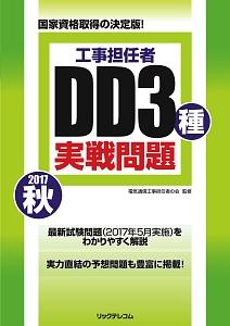 工事担任者 DD3種実戦問題 2017秋