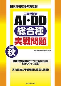 工事担任者 AI・DD総合種 実戦問題 2017秋