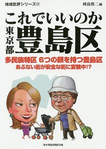 これでいいのか東京都豊島区 地域批評シリーズ17
