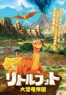 アンディ・マカフィー『リトルフット 大恐竜帝国』