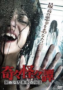 重田裕友樹『奇々怪々譚 醒めない悪夢の物語』