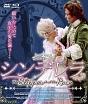 シンデレラ HDマスター版 blu-ray&DVD BOX