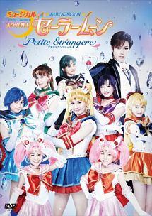 ミュージカル「美少女戦士セーラームーン」-PetiteEtrangere-