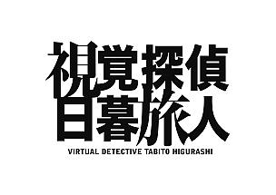 視覚探偵 日暮旅人
