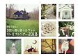 ももとみらい 9匹の猫と森のカフェの12ヶ月 カレンダー 2018