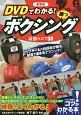 DVDでわかる!勝つボクシング 最強のコツ50<新装版>