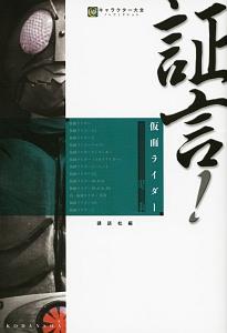 証言!仮面ライダー昭和 キャラクター大全ノンフィクション