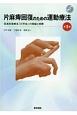 片麻痺回復のための運動療法<第3版> DVD付 促通反復療法「川平法」の理論と実際